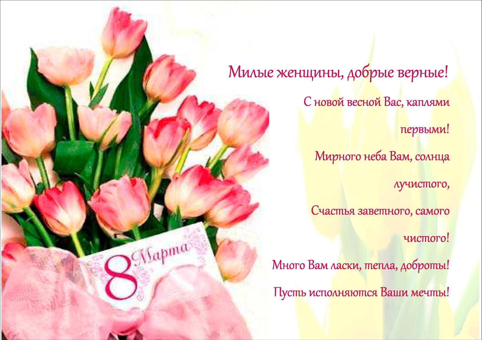 В марта поздравления картинки